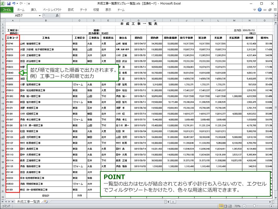 未成工事一覧表(一覧型)エクセル