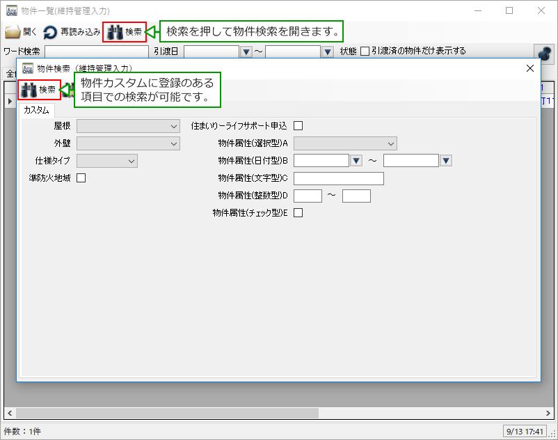 維持管理入力の物件選択、物件カスタムでの検索