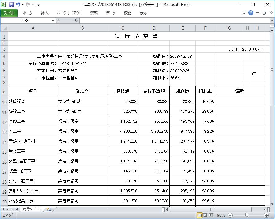 実行予算書 集計タイプ