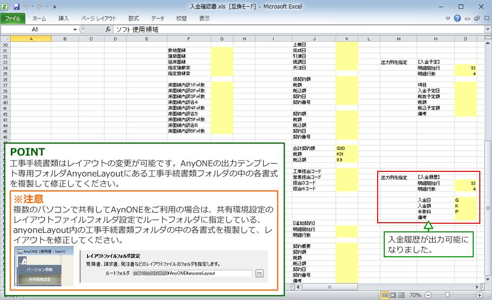 工事手続書類のデータシート
