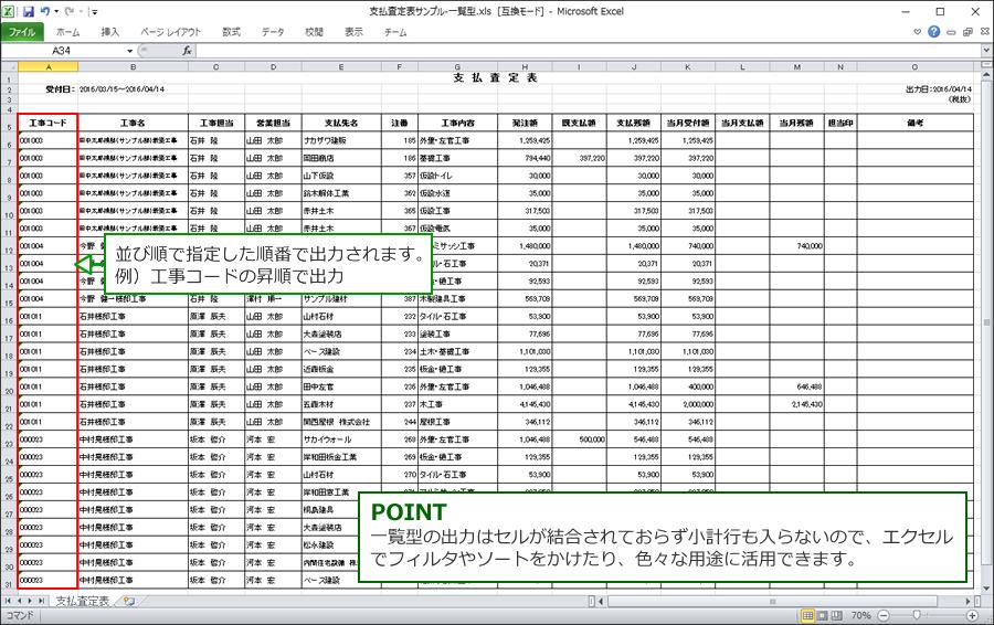 支払査定表(一覧型)エクセル