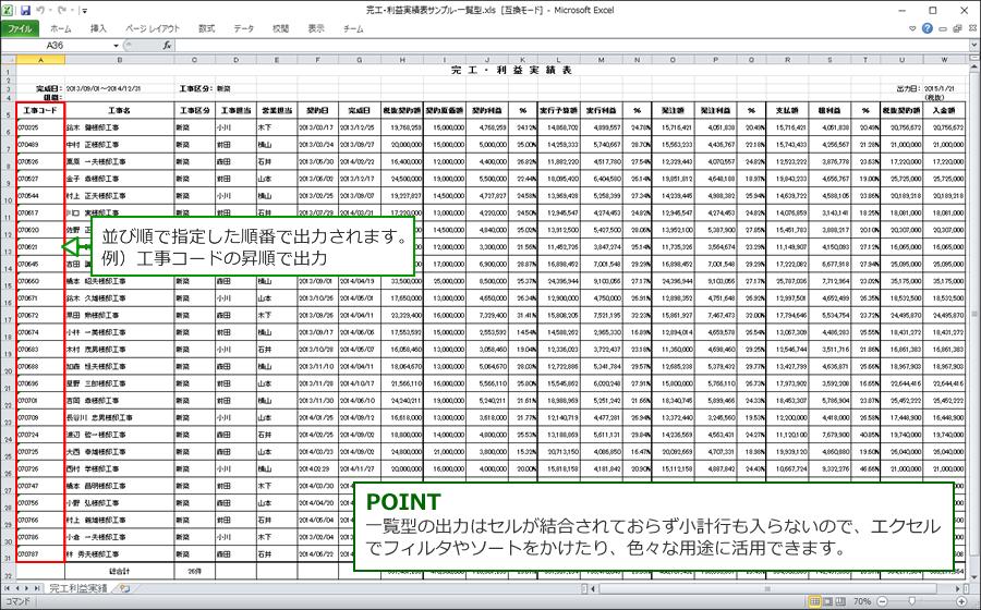 完工利益実績(一覧型)エクセル