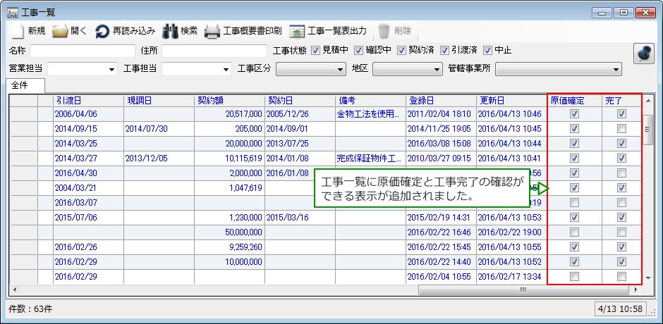 工事の完了と原価の確定を工事一覧で確認