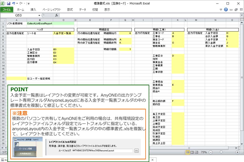 入金予定一覧表エクセルデータタブ画面
