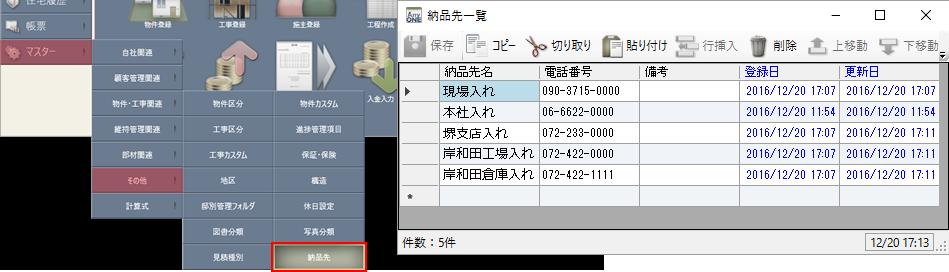 発注書PDF
