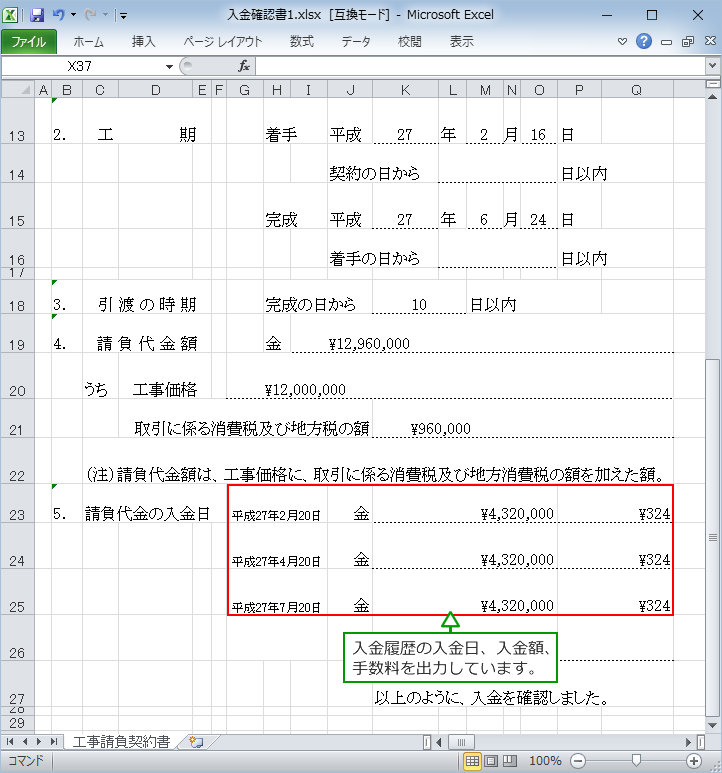 工事手続書類の印刷例