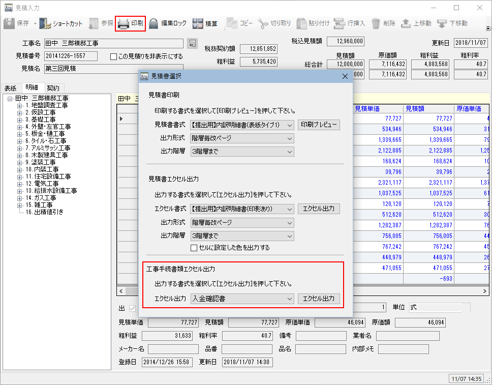 見積入力からの工事手続書類の印刷