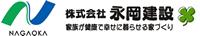 株式会社 永岡建設