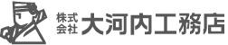 株式会社大河内工務店