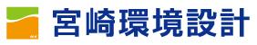 宮崎環境設計有限会社